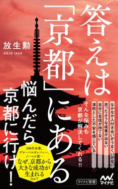 マイナビ新書リニューアル 答えは「京都」にある