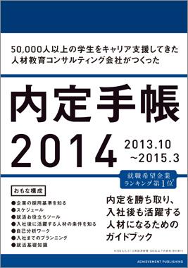 内定手帳2014