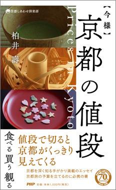 京都の値段