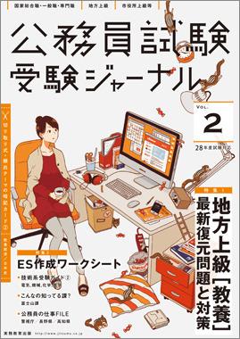 公務員試験受験ジャーナル vol.2