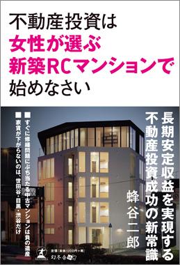 不動産投資は女性が選ぶ新築RCマンションで始めなさい
