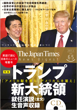 The Japan Times News Digest Vol.65