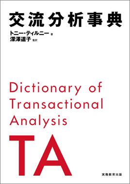 交流分析事典