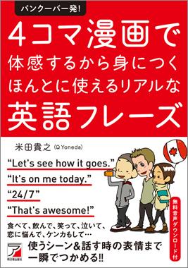 4コマ漫画で体感するから身につく ほんとに使えるリアルな英語フレーズ