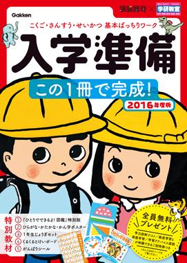 頭脳開発×学研教室 入学準備 2016年度版
