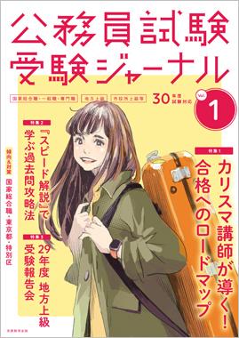 公務員試験 受験ジャーナル Vol.1 30年度版