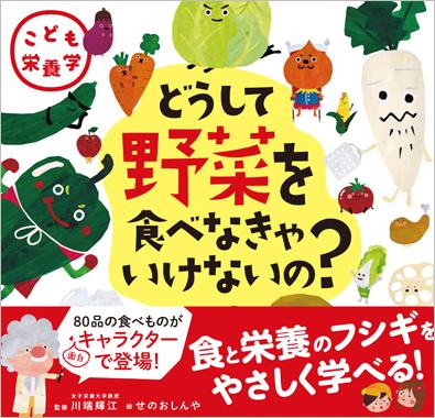 いちばんやさしい栄養学 どうして野菜を食べなきゃいけないの?
