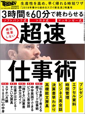 絶対残業しない 超速仕事術 日経トレンディ5月号臨時増刊