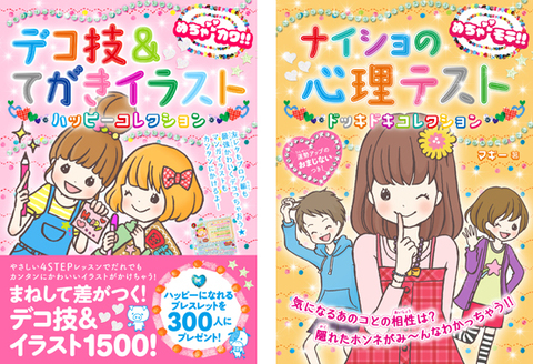 めちゃカワ!!  デコ技&てがきイラスト  ハッピーコレクション