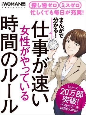 まんがで分かる! 仕事が速い女性がやっている時間のルール (日経WOMAN別冊)