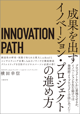 INNOVATION PATH