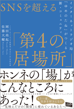 SNSを超える「第4の居場所」