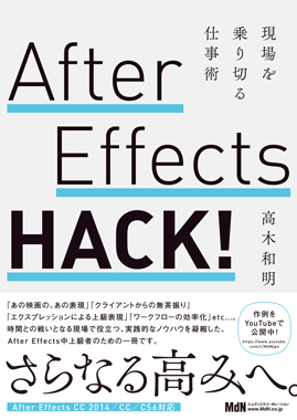 After Effects HACK!