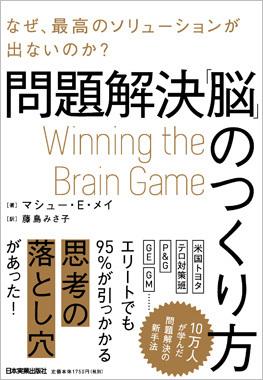 問題解決「脳」のつくり方