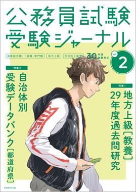 公務員試験 受験ジャーナル Vol.2 30年度版