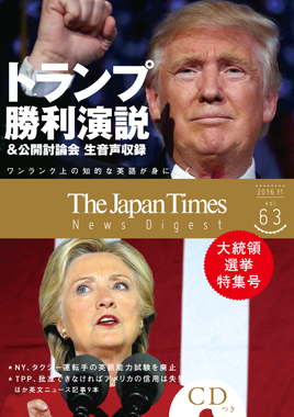 The Japan Times News Digest 63
