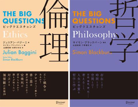 BIG QUESTION 〈倫理・哲学〉
