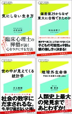 幻冬舎エデュケーション新書