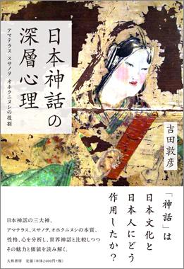 日本神話の深層心理