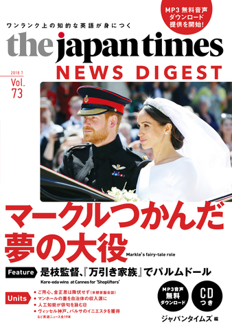 The Japan Times NEWS DIGEST Vol. 73