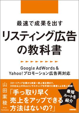 最速で成果を出すリスティング広告の教科書