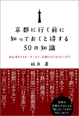 京都に行く前に知っておくと得する50の知識