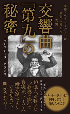 新書 交響曲「第九」の秘密