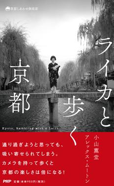 ライカと歩く京都