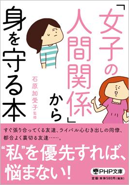 「女子の人間関係」から身を守る本