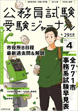 公務員試験 受験ジャーナル Vol.4 29年度版