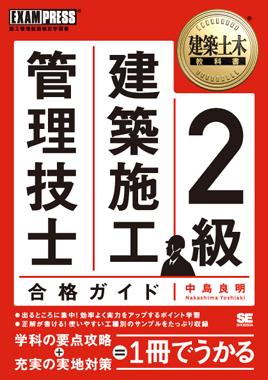 建築土木教科書 2級建築施工管理技士合格ガイド