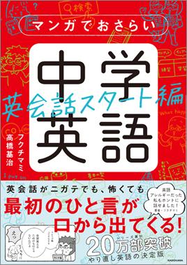 中学英語 英会話スタート編
