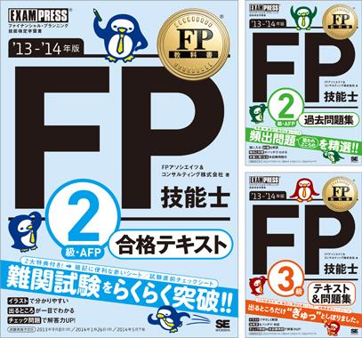2013-14年度版 FP技能士