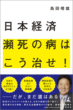 日本経済瀕死の病はこう治せ!