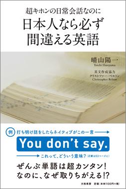 日本人なら必ず間違える英語
