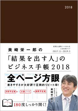 「結果を出す人」のビジネス手帳2018