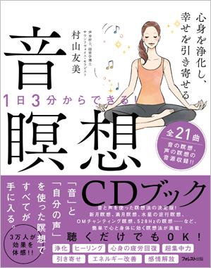 音瞑想CDブック