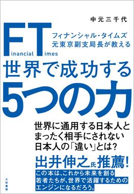 FT元東京副支局長が教える世界で成功する5つの力