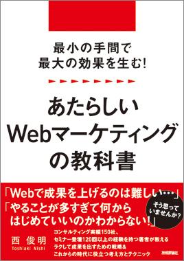 最小の手間で最大の効果を生む!あたらしいWebマーケティングの教科書