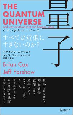 THE QUANTUM UNIVERSE〈量子〉