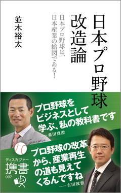 日本プロ野球改造論