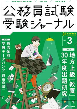 公務員試験 受験ジャーナル vol.3 31年度試験対応