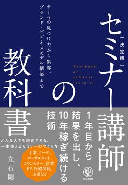 〈決定版〉セミナー講師の教科書