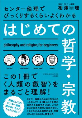 センター倫理でびっくりするくらいよくわかる はじめての哲学・宗教