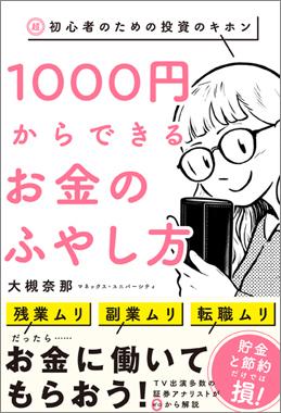 1000円からできるお金のふやし方 - 超・初心者のための投資のキホン