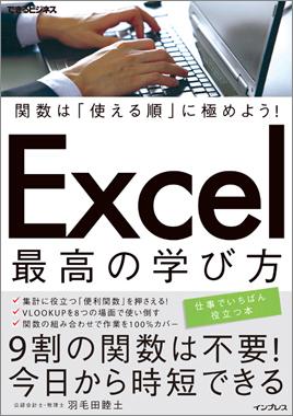 関数は「使える順」に極めよう!Excel最高の学びかた
