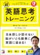 CD BOOK 超英語思考トレーニング