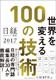 日経テクノロジー展望2017 世界をかえる100の技術