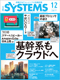 日経SYSTEMS 12月号