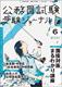 公務員試験受験ジャーナル vol.6